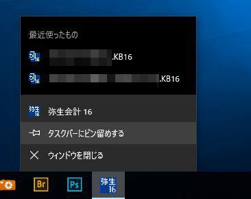 図1:アプリを開くとタスクバーにアイコンが表示され、それを右クリックし[タスクバーにピン留めする]を選択すれば、常にタスクバーに表示される