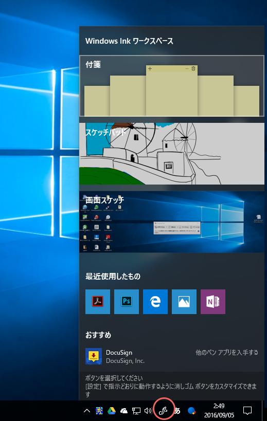 図3:8月の更新でさらに追加された「Windows Inkワークスペース」から、すぐに付箋を表示できる(クリックで画像拡大します)