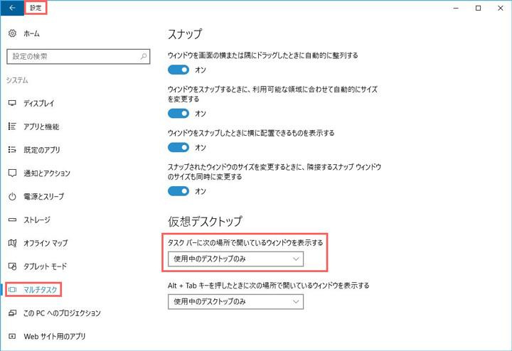 図7:[設定]で[システム]にある[マルチタスク]で、タスクバーに表示するアプリの範囲を指定できる
