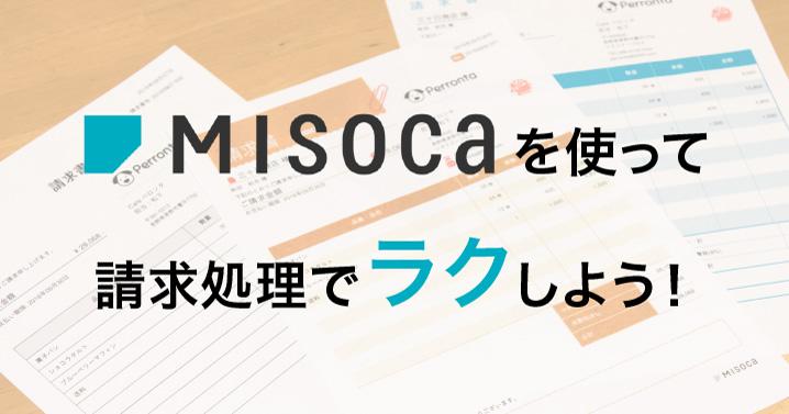 無料で使えるインターネットサービス「Misoca(ミソカ)」で、請求書の作成から発送までがめちゃくちゃ捗る!