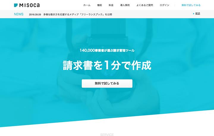 図1:無料で使える請求管理ツール「Misoca」。作業はすべてインターネットブラウザ上で行うので、仕事場や家など場所を選ばない