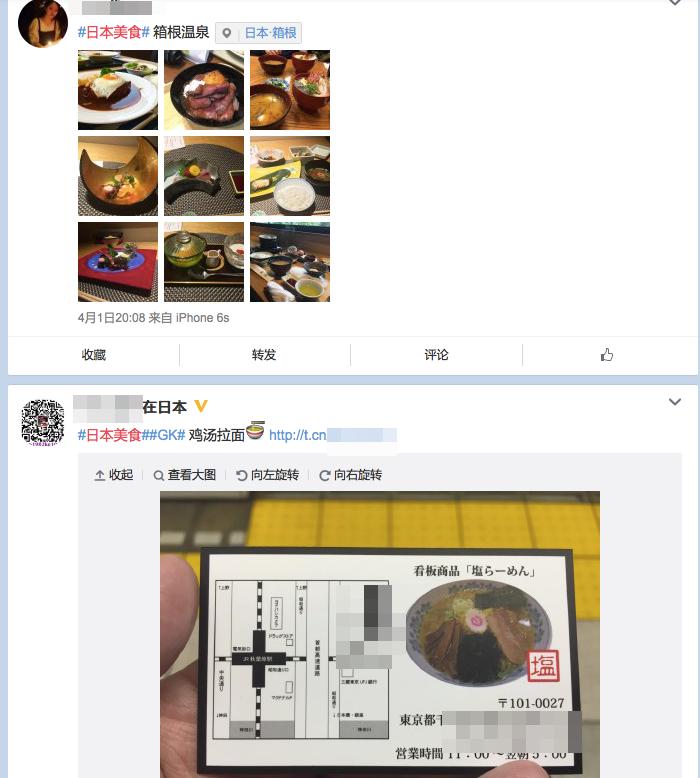 図3:ウェイボーで発信される日本の外食店の情報