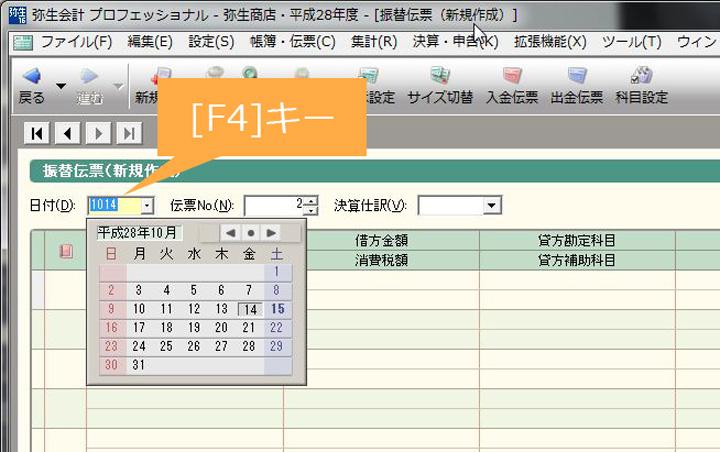 図1:日付欄で[F4]を押す。日付はキーボードの矢印キーで上下左右に動かすことができる
