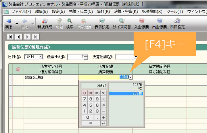 図2:金額欄で [F4]を押す。右側の画面には、入力した計算式も表示されるので便利