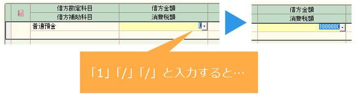 図3:「/」は便利だと評判のショートカットのひとつ。ぜひ使いこなそう