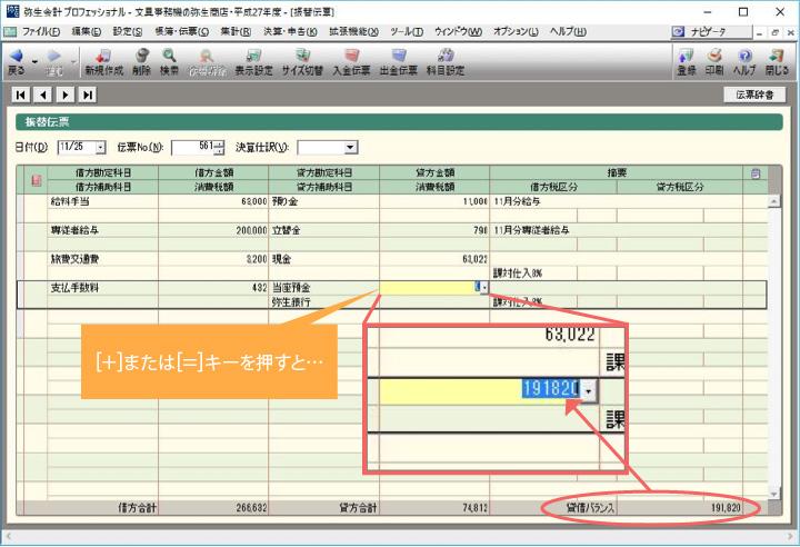 図4:右下の「貸借バランス」に表示されている差額が自動的に入力される
