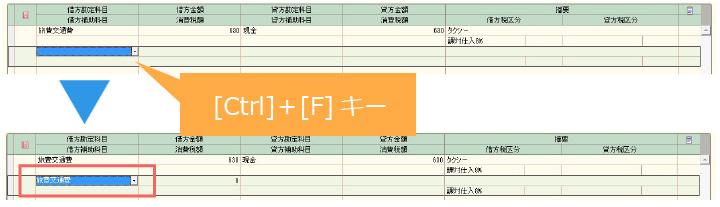 図6:[Ctrl]+[F]で前行の項目複写。同じ仕訳で金額だけ変えたい場合などに使うと便利