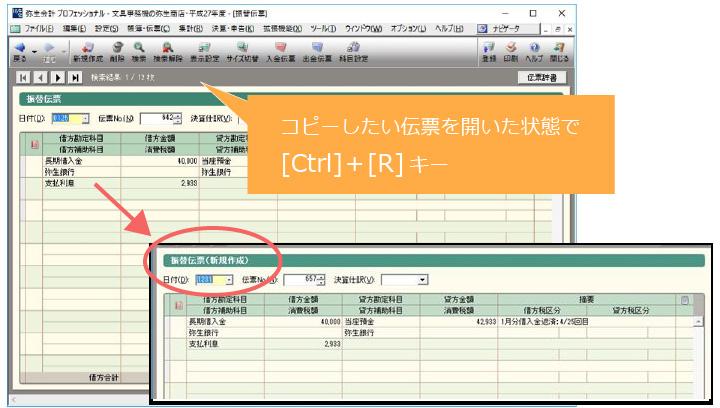 図8:[Ctrl]+[R]キーで、丸ごとコピーされた伝票の新規作成画面が開く。日付や金額等を修正したあと[F12]で登録すれば、あっという間に伝票が完成する