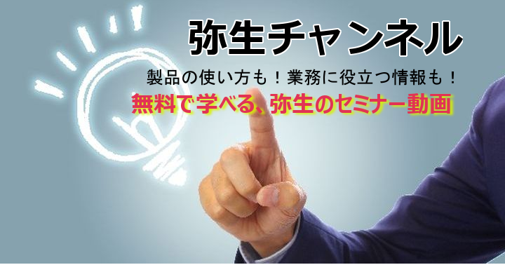 弥生チャンネル