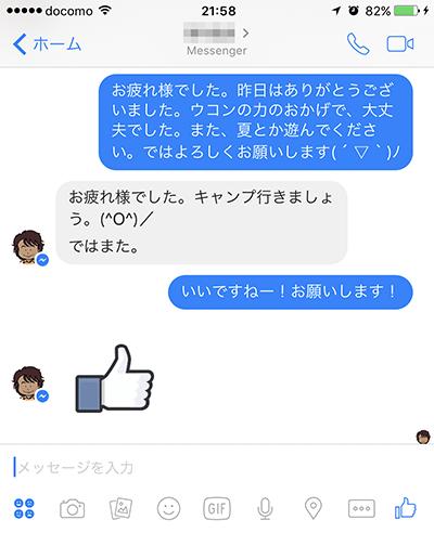 図3:Facebook MessengerはFacebookでつながっている人とやり取りするにはうってつけ。Facebookで相手の行動も見えたりするので、対応もしやすい