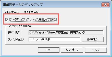 [データバックアップサービスを使用する]をチェックする