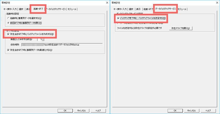 [起動・終了]タブで[弥生会計終了時にバックアップファイルを作成する]を、[データバックアップサービス]タブで[バックアップ完了時に、バックアップファイルを送信する]をチェックする