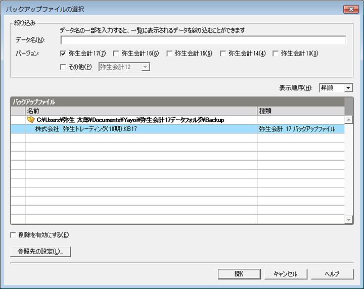 バックアップデータを保存した場所を指定する場合は、[参照先の設定]でフォルダーを指定する