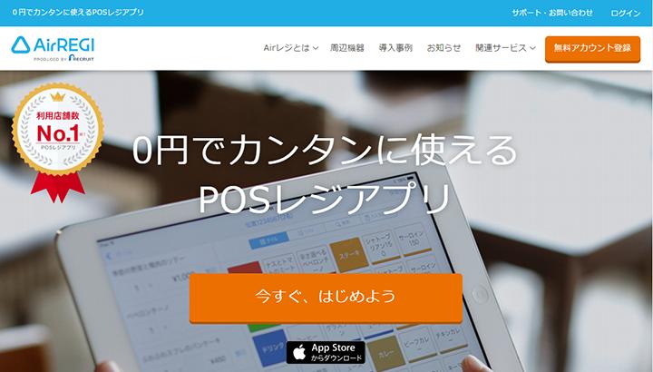 Airレジのサイト。iOSアプリなのでiPhoneでも利用できるが、画面が広いiPadの方が作業効率は良い