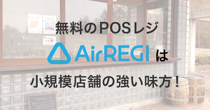 POSレジを無料で使える「Airレジ」でオーダー、会計、売上までカンタン管理!
