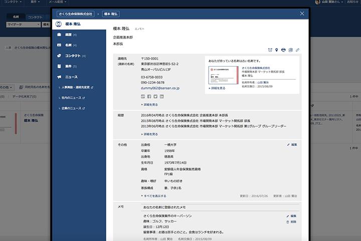 名刺のデータベースが完成。1つの名刺に対してさまざまな情報を紐付けられる