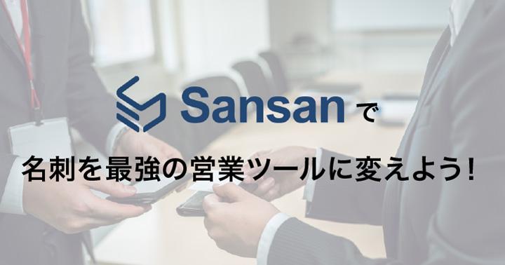 眠っている名刺を会社の資産に!Sansanの名刺管理サービスで社内改革