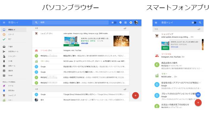 Gmailの例。左がパソコンからはブラウザーで、右がスマートフォンからアプリで見た画面。パソコンやスマートフォンからいつでもどこでもメールを確認できる