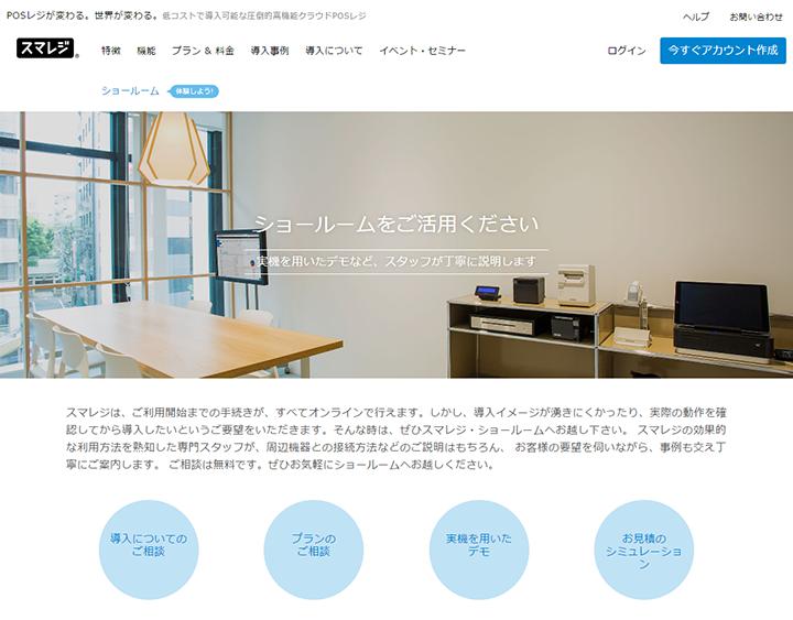 ショールームは、東京、大阪、福岡の3か所にあり、オンラインで予約できる