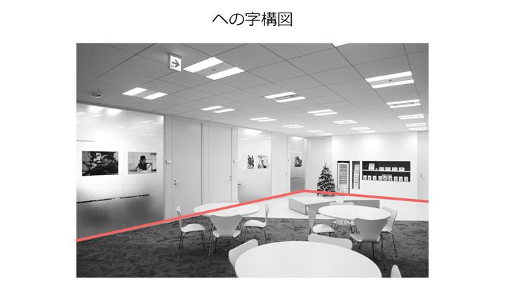 関根さんが撮った写真は(逆)への字で部屋の奥行きが表現されている