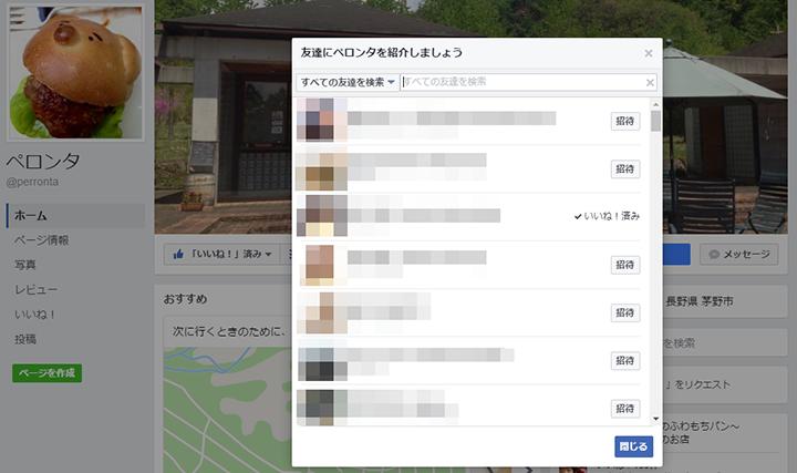 Facebookページには、「友達に「いいね!」をリクエスト」のリンクがあり、誰でもリクエストできる