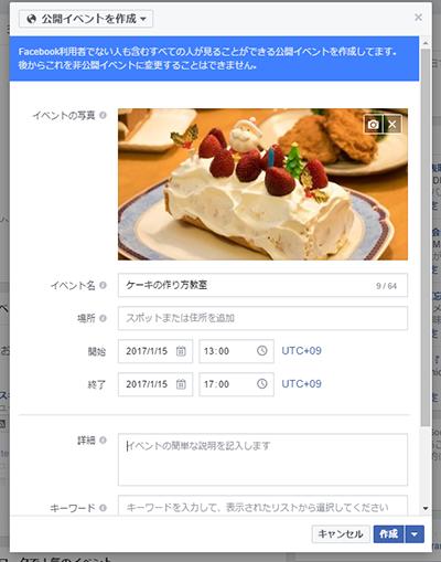 Facebookはイベントを作成して、フォロワーに告知できる。ある程度の参加人数も把握できるので活用したい