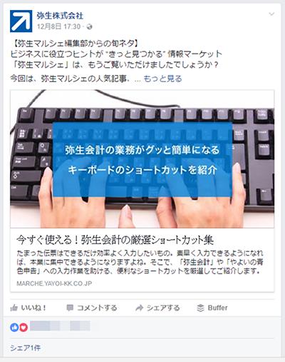 シェア機能を使って、ほかのサイトを紹介するときは、一言でもコメントを付けた方が読まれる