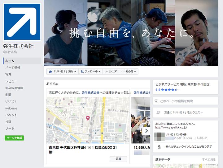 企業やブランドとしてFacebookページを持つ企業がたくさん存在する