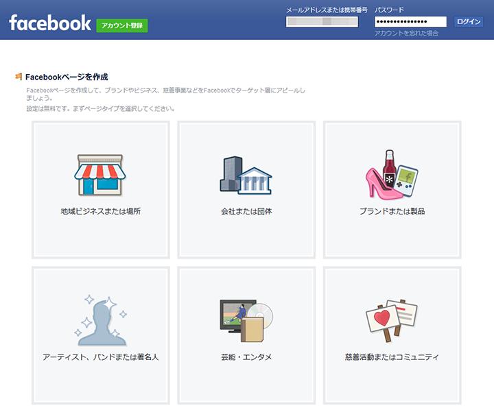 Facebookページを開くためのサイトへアクセスして開設する。Facebookのアカウントを持っていない場合は、新規に取得しよう