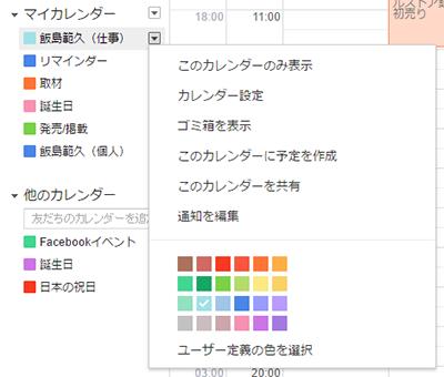 複数のカレンダーを色分けして表示できるので、一括管理できるのが便利