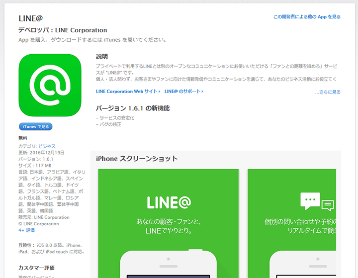 「LINE@」は「LINE」とは違うアプリを利用して始める。またパソコンからも管理が可能(参考:Android版「LINE@」、iPhone版「LINE@」、PC版「LINE@管理画面」)