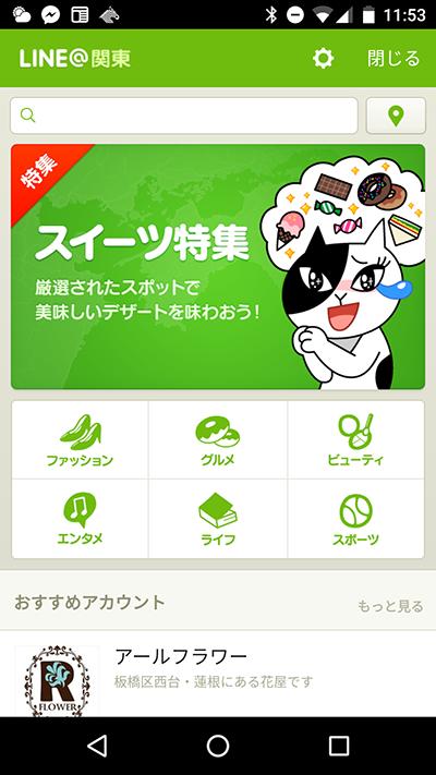 LINE@(画面は[LINE@関東])のトップページから、LINE@アカウントを検索できる