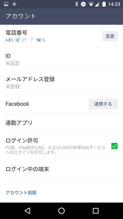 「LINE」アプリで「その他」の「設定」にある「アカウント」を表示。「メールアドレス登録」からメールアドレスとパスワードを登録する。すでに登録してあればそのままで構わない
