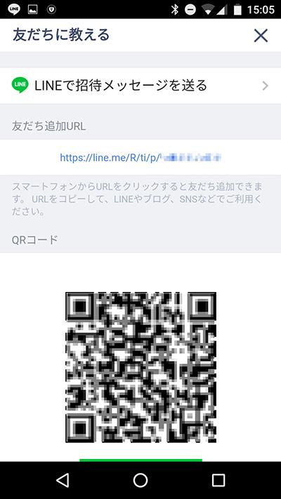[プロフィール]画面の[友だちに教える]から、URLやQRコードが取得できる