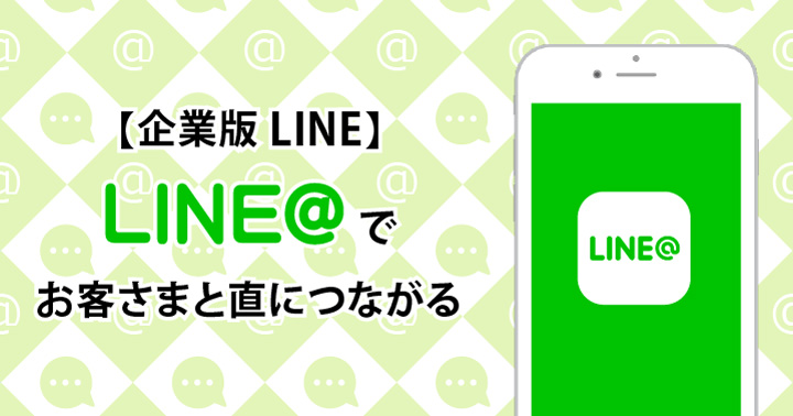 「LINE」の中小ビジネス向けサービス「LINE@」って知ってる?