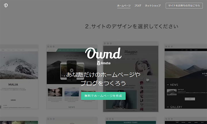 「Ameba Ownd」IT大手の信頼感!完全無料でホームページが持てる!