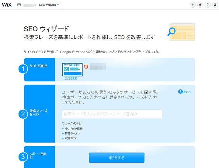 SEOウィザードはGoogleやYahoo!の検索サイトで検索した場合にどのように表示されるかを教えてくれる