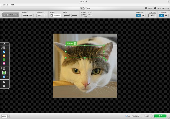 画像に文字を入れたり切り抜いたりと簡単な編集作業ができる「SiGNPro」