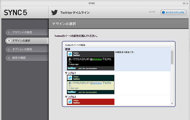 Twitterの投稿記事もアカウントを指定するだけでホームページに表示できる