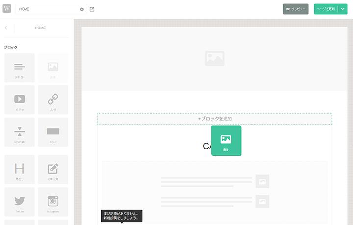左に並んだアイコンをクリックし、入れたい場所にドラッグ&ドロップするだけで、さまざまな要素をホームページに組み込める