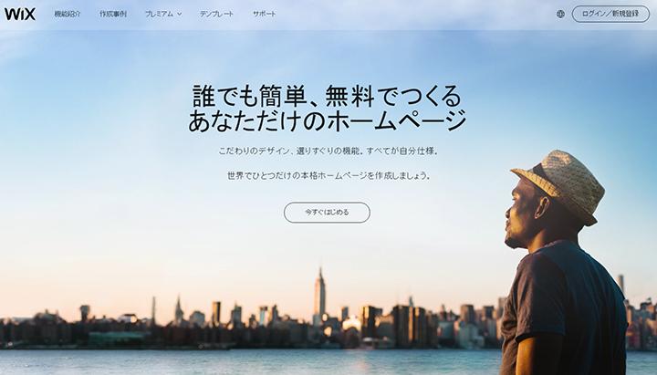 「Wix」利用者数6,800万人!柔軟性のあるデザインが世界中で愛されている
