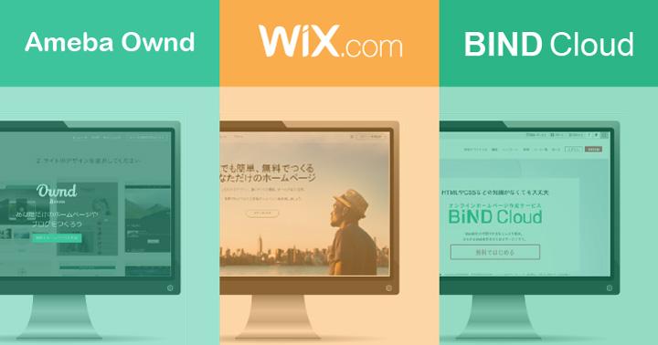 「無料で」「誰でも」「美しい」ホームページがつくれるクラウドサービス3選!