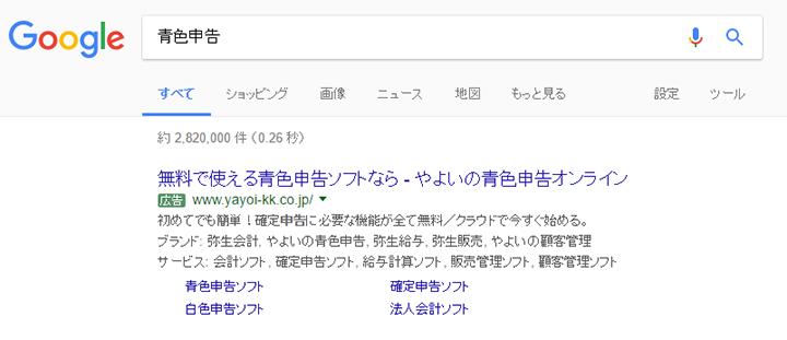 リスティング広告の例。検索サイトで、例えば「青色申告」とキーワードを指定して検索した場合、このキーワードに対して広告を掲出する設定にしておくと、検索結果の上部や下部に表示される