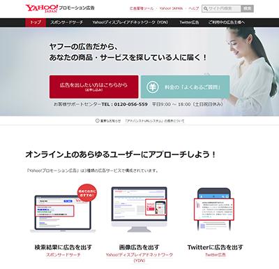 Yahoo!のプロモーション広告サービス。検索結果で広告を出す「スポンサードサーチ」やサイトに広告を出す「YAHOO!ディスプレイネットワーク」のほか、Twitter広告も手がけている(参考:ヤフー!プロモーション広告)