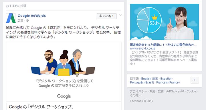 Facebookの広告の例。「いいね!」を押した人、そうでない人どちらにも広告を掲出できる