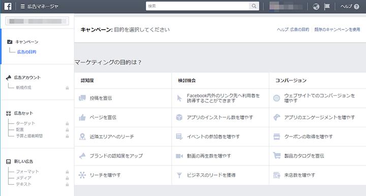 Facebookの広告設定はFacebookページから作成する。ターゲティング設定も可能なので、ブランディング広告にもレスポンス広告にも活用できる。画像は広告管理画面(参考:Facebook Business)
