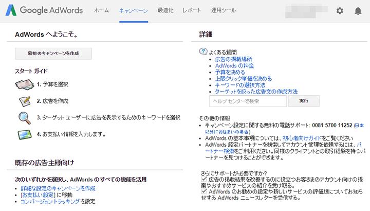 Google AdWordsの画面。1日の平均予算を設定し、運用方法を選ぶので、予算に応じて設定が可能(参考:AdWordsでの費用の計算方法)