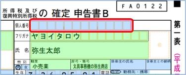 確定申告書B(マイナンバー)