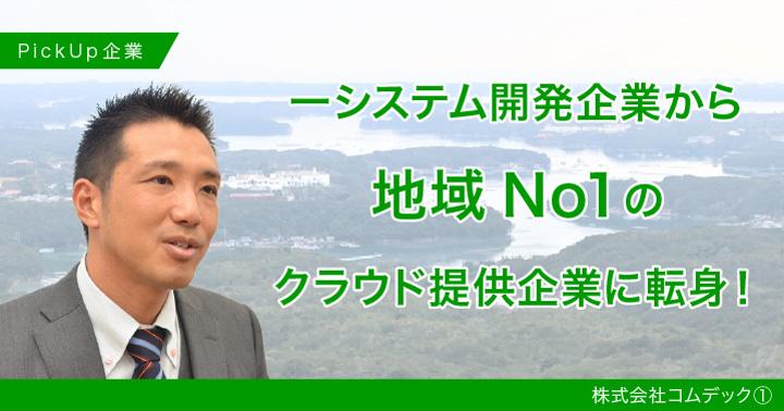 【PickUp企業】中小企業の「働き方改革」を支える−株式会社コムデック①