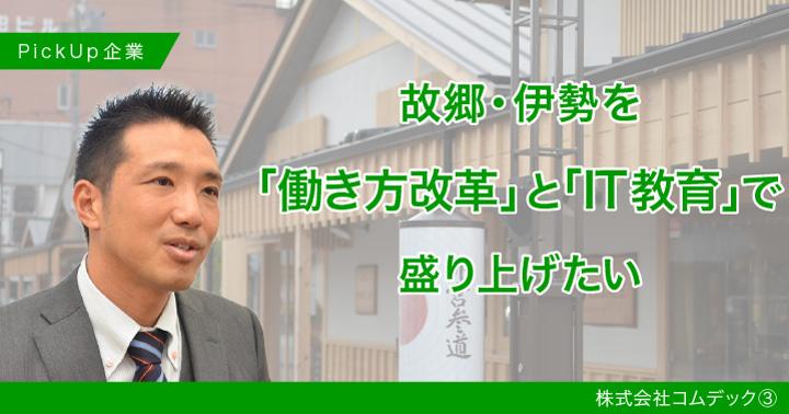 【PickUp企業】愛する故郷のためにできること−株式会社コムデック③